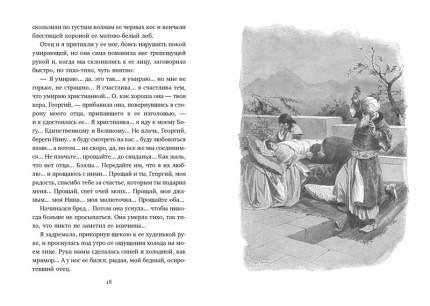Княжна Джаваха (С Илл, В. Черны)