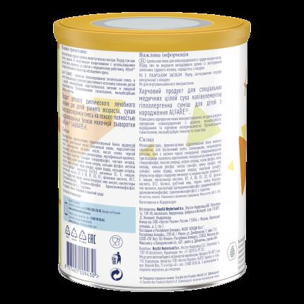 Молочная смесь гипоаллергенная Alfare С рождения 400 г