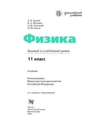 Физика, Базовый и Углубленный Уровни, 11Класс, Учебник