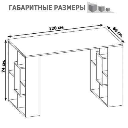Письменный стол СОКОЛ СПМ-15 1373049, венге/белёный дуб