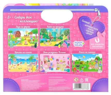 Магнитный набор в сумочке с куклой «День рождения Полины» Happy Valley