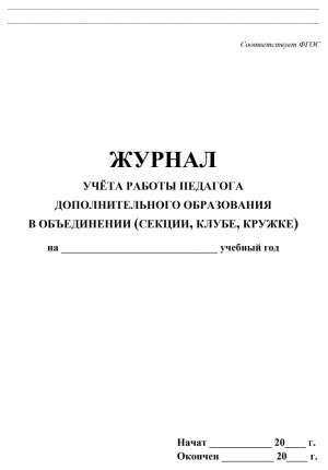 Журнал учета работы педагога дополнительного образования в объединении (секция, клуб, круж