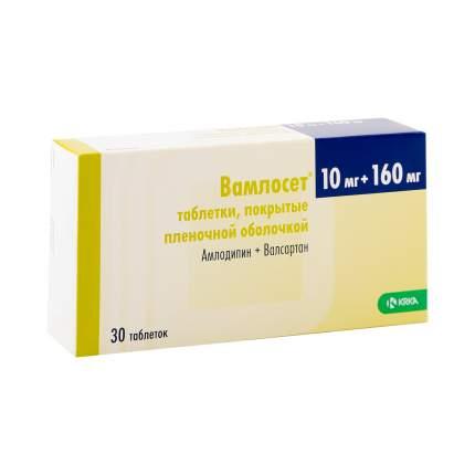 Вамлосет таблетки 10 мг+160 мг 30 шт.