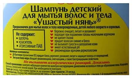 Шампунь детский Ушастый нянь для волос и тела 300 мл