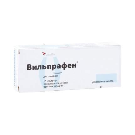 Вильпрафен таблетки 500 мг 10 шт.