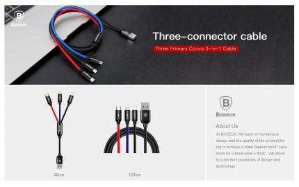 Кабель Baseus Three Colors Series 3 in1 Cable Bl