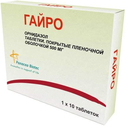 Гайро таблетки 500 мг 10 шт.