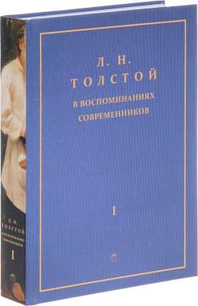 Л.Н. толстой В Воспоминаниях Современников