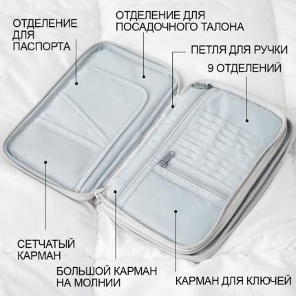Дорожный органайзер для билетов и документов 22 х 14 х 4 см.