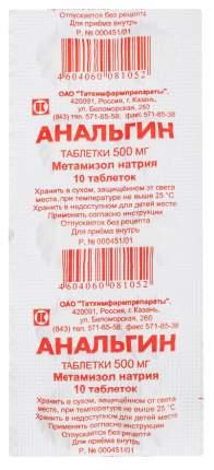 Анальгин таблетки 500 мг 10 шт.