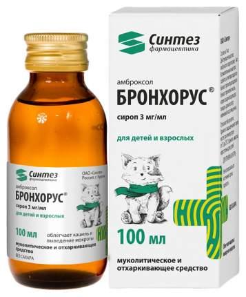 Бронхорус сироп 3 мг/мл флакон стекл. 100 мл