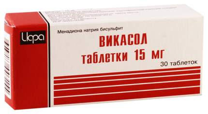 Викасол таблетки 0.015 г 30 шт.