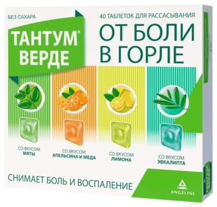 Тантум верде таблетки для рассас.Мультивкус 3 мг 40 шт.