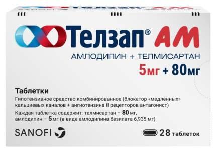 Телзап АМ таблетки 5 мг+80 мг 28 шт.