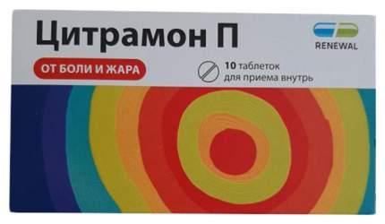 Цитрамон П таблетки 10 шт. Renewal