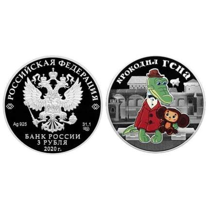 Монета 3 рубля цветная 31,1 г серебра Крокодил Гена. Российская мультипликация, 2020