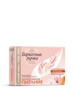 Косметическое мыло Бархатные ручки Интенсивное питание 90 г