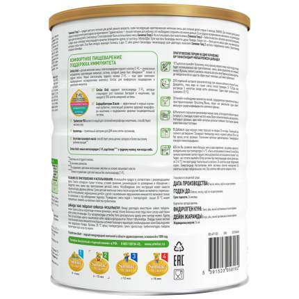 Молочная смесь Similac Gold 2 от 6 до 12 мес. 800 г