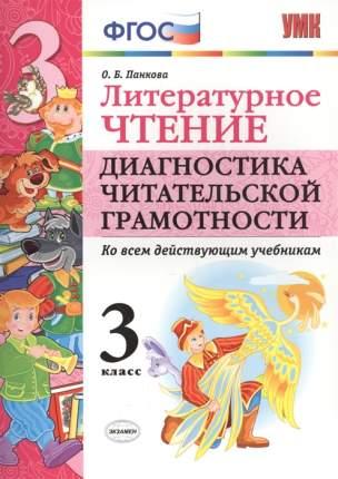 Умкн литературное Чтение, Диагностика Читательской Грамотности, 3 кл (Фгос) панкова