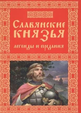Книга Славянские князья. Легенды и предания