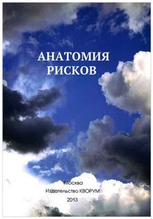 Книга Гемодинамические кризы