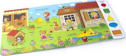 Книжка с окошками. Ферма