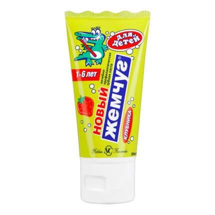 Детская зубная паста Новый Жемчуг Клубника 50мл с 1 года