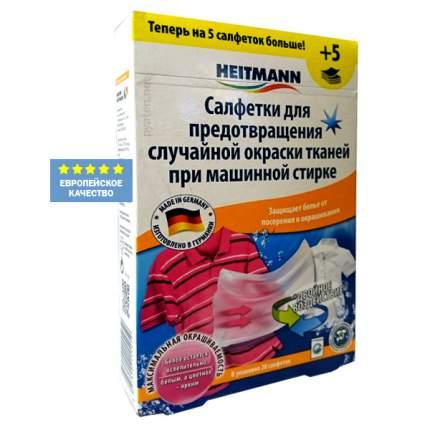 Салфетки Heitmann Для предотвращения случайной окраски тканей при стирке (20 штук)