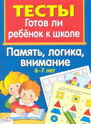 Тесты, Готов ли Ребёнок к Школе, память, логика, Внимание, 6-7 лет