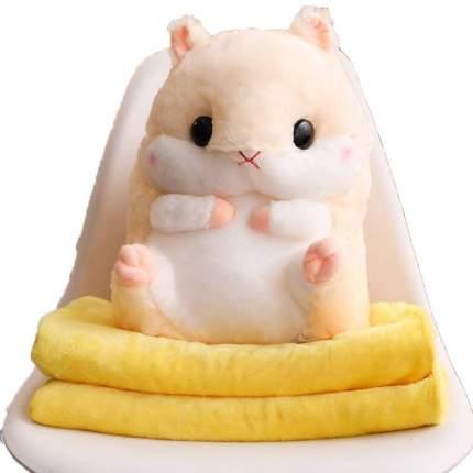 Игрушка-подушка Shantou Gepai Хомяк 3 в 1 с пледом, бежевая