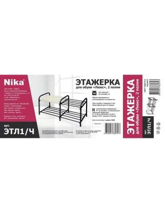 Этажерка для обуви Nika Люкс 1 2-х полочная с сиденьем, 79х33х36, нагрузка до 100 кг