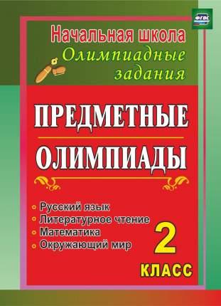 Григоренко, предметные Олимпиады, 2 кл. Русский Язык, лит, Чтение, Математика, Окружаю...