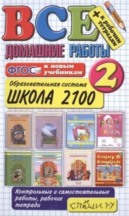 Все Домашние Работы За 2 кл, Школа 2100 (К Новым Учебникам) + Р т (Фгос)