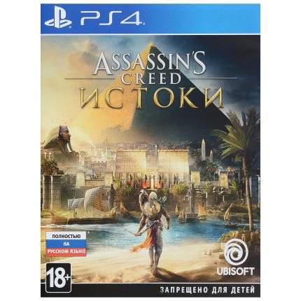Игра Assassin's Creed Истоки для PlayStation 4