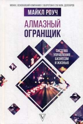 Книга Алмазный Огранщик: система управления бизнесом и жизнью