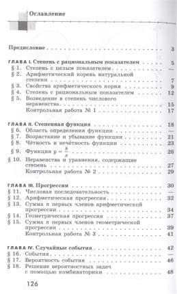 Ткачёва, Алгебра, Дидактические Материалы, 9 класс