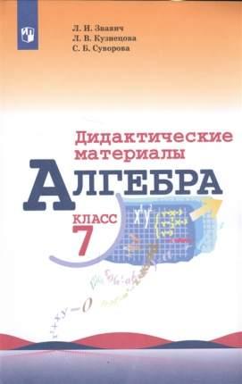 Звавич, Алгебра, Дидактические Материалы, 7 класс