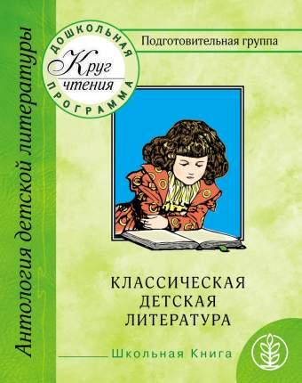 Круг чтения, Дошкольная программа, Подготовительная группа, Ч, 2, Русская классическая ...