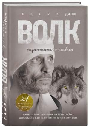 Книга Волк. Размышления о главном