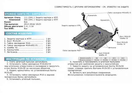 Защита картера и КПП Rival Hyundai Grand Santa Fe 13-18/Santa Fe 12-18/Premium, 333.2341.1