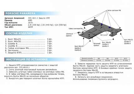 Защита КПП Rival для Porsche Panamera II 2016-н.в., алюминий 4 мм, с крепежом, 333.4611.1