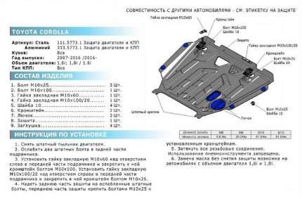 Защита картера и КПП Rival big Toyota Auris 06-15/Corolla 06-19, 333.5773.1