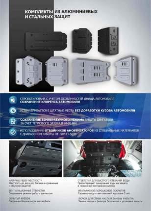 Защита топливного бака Rival Hyundai Creta (V - 1.6; 2.0) 2016-н.в., ST 1.5mm, 111.2365.1