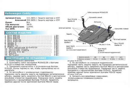 Защита картера и КПП Rival Volkswagen Caddy IV (без Webasto) 2015-н.в., al 3mm, 333.5855.1