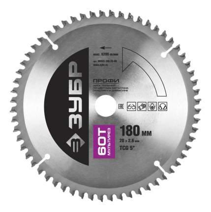 Пильный диск по алюминию  Зубр 36853-180-20-60