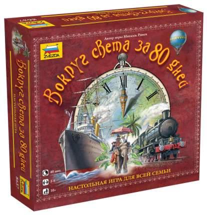 Семейная настольная игра Zvezda Вокруг Света За 80 Дней