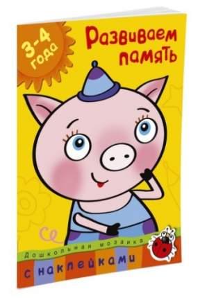 Книга С наклейками Махаон Дошкольная Мозаика. Развиваем память (3-4 Года)