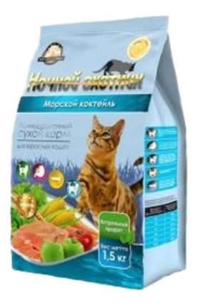 Сухой корм для кошек Ночной Охотник, морской коктейль, 1,5кг