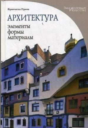 Книга Архитектура: элементы, формы, материалы