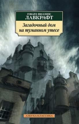 Загадочный Дом на туманном Утёсе